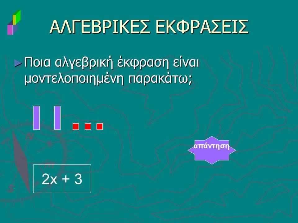 ΑΛΓΕΒΡΙΚΕΣ ΕΚΦΡΑΣΕΙΣ 2x + 3