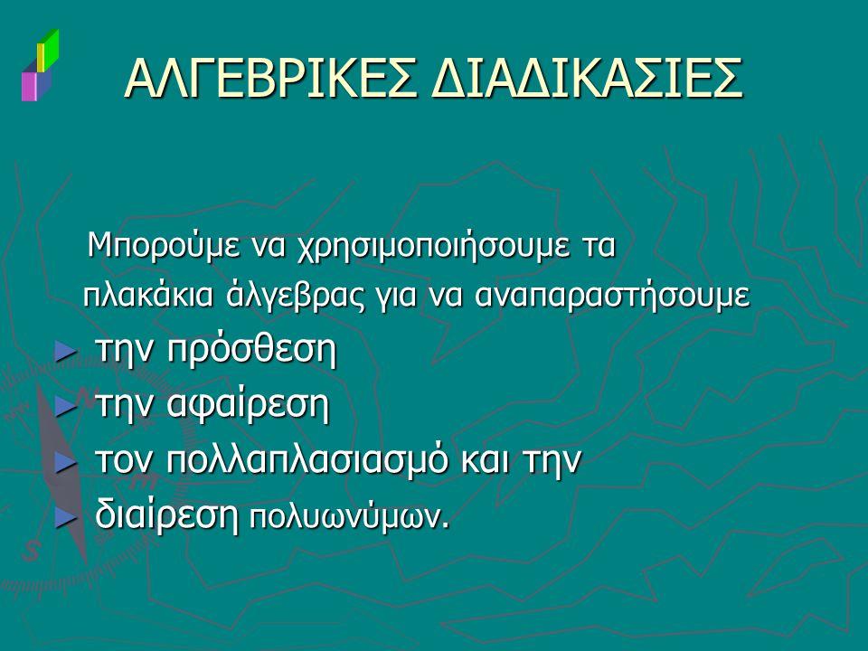 ΑΛΓΕΒΡΙΚΕΣ ΔΙΑΔΙΚΑΣΙΕΣ