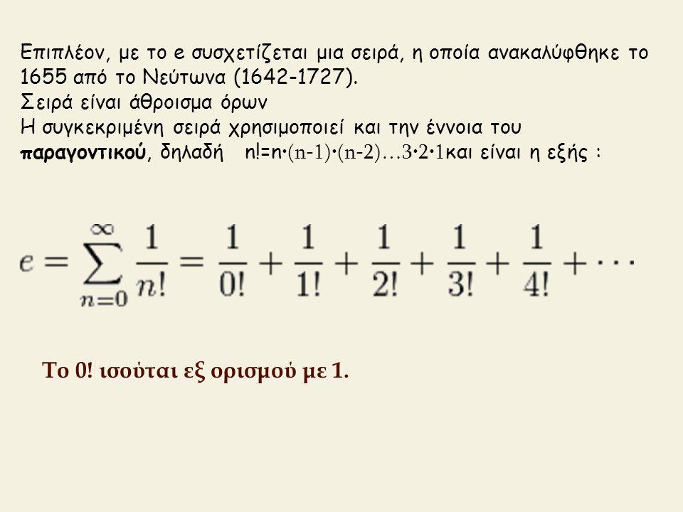 Το 0! ισούται εξ ορισμού με 1.