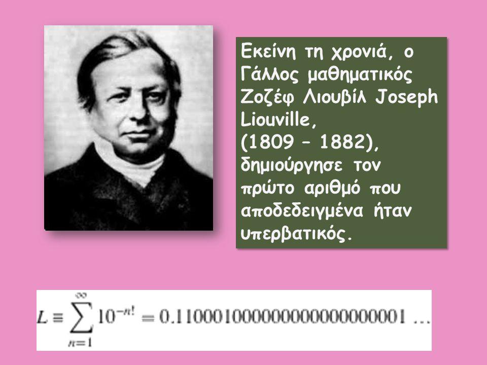 Εκείνη τη χρονιά, ο Γάλλος μαθηματικός Ζοζέφ Λιουβίλ Joseph Liouville,