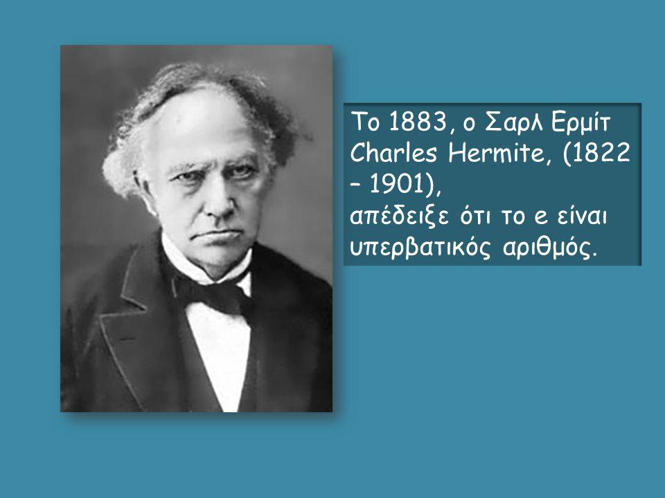 Το 1883, ο Σαρλ Ερμίτ Charles Hermite, (1822 – 1901),