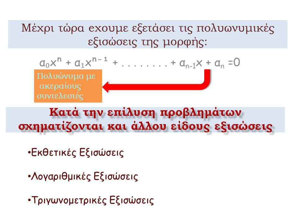 Μέχρι τώρα eχουμε εξετάσει τις πολυωνυμικές εξισώσεις της μορφής: