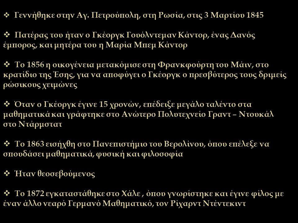 Γεννήθηκε στην Αγ. Πετρούπολη, στη Ρωσία, στις 3 Μαρτίου 1845
