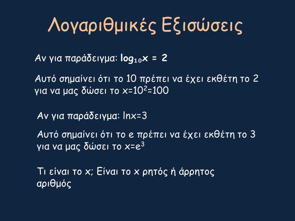 Λογαριθμικές Εξισώσεις