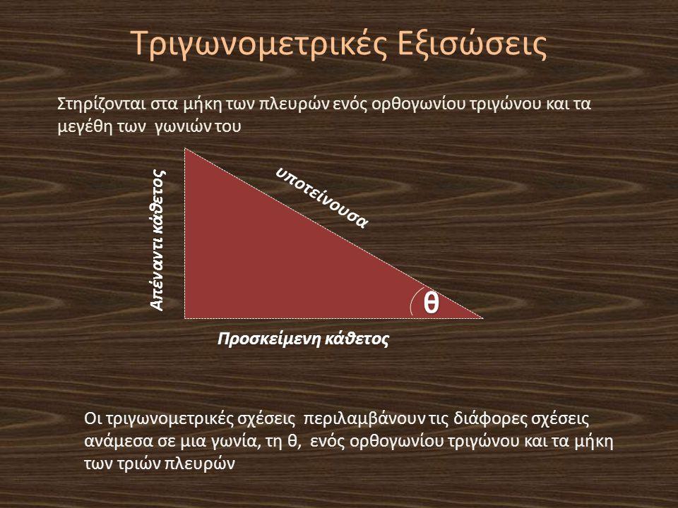 Τριγωνομετρικές Εξισώσεις