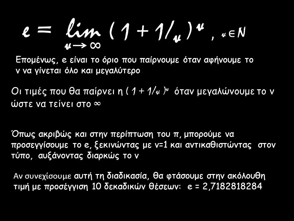 e = lim ( 1 + 1/ ) , ν ∈ Ν. 8. Επομένως, e είναι το όριο που παίρνουμε όταν αφήνουμε το ν να γίνεται όλο και μεγαλύτερο.