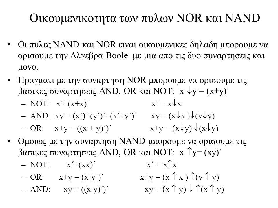 Οικουμενικοτητα των πυλων NOR και NAND