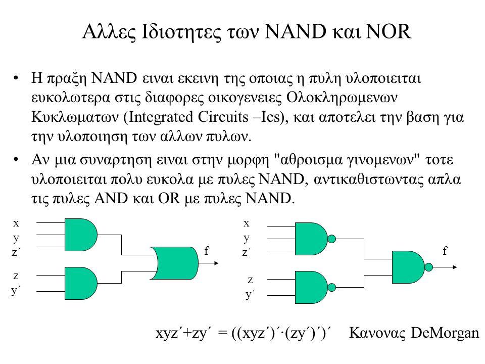 Αλλες Ιδιοτητες των NAND και NOR