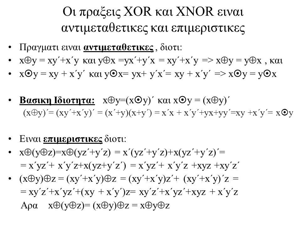 Οι πραξεις XOR και XNOR ειναι αντιμεταθετικες και επιμεριστικες