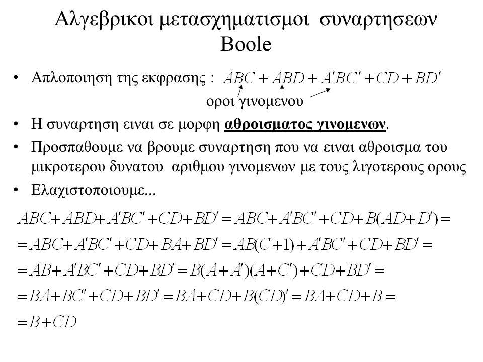 Αλγεβρικοι μετασχηματισμοι συναρτησεων Boole