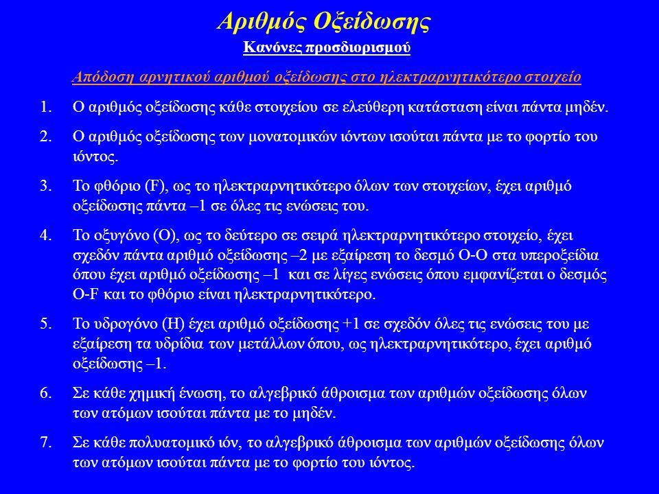 Αριθμός Οξείδωσης Κανόνες προσδιορισμού
