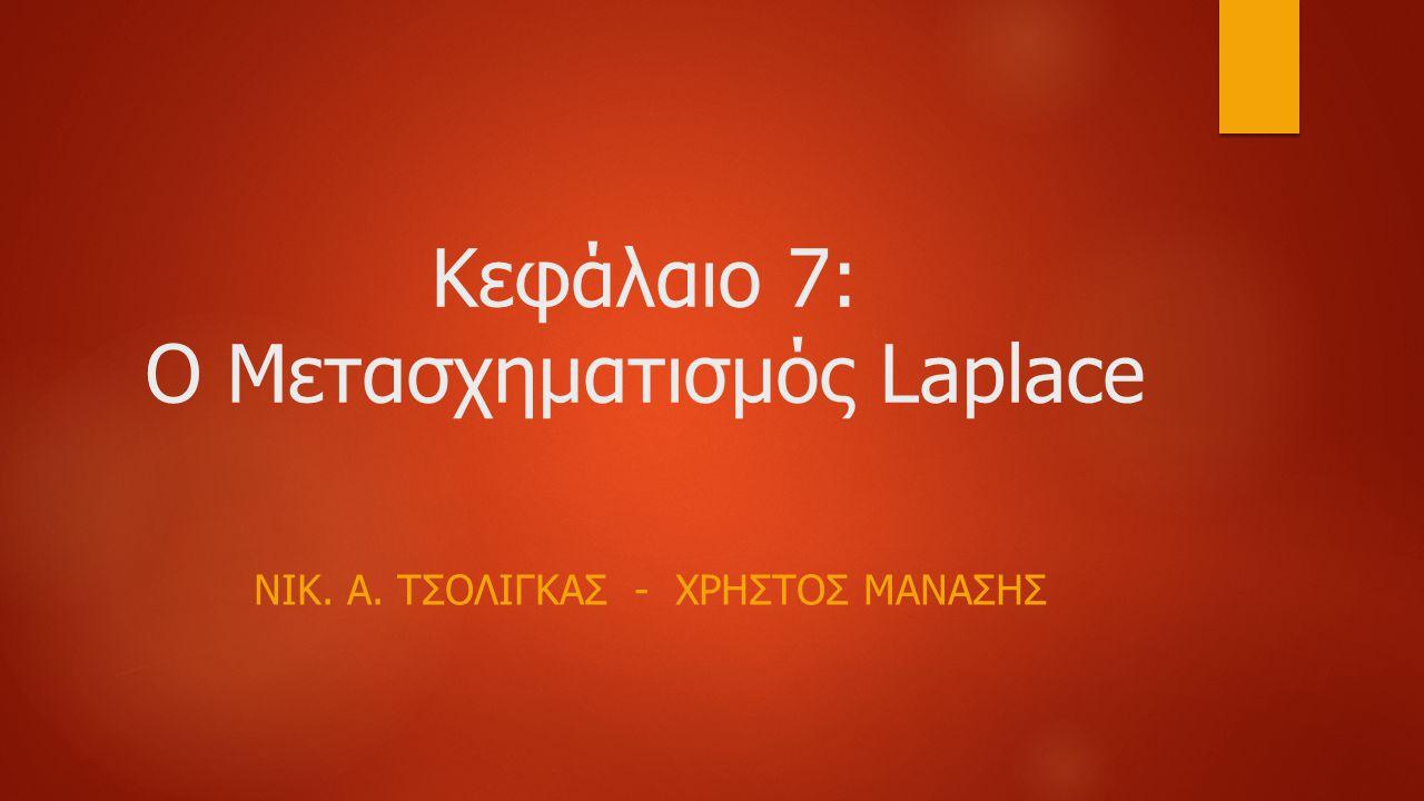 Κεφάλαιο 7: O Μετασχηματισμός Laplace