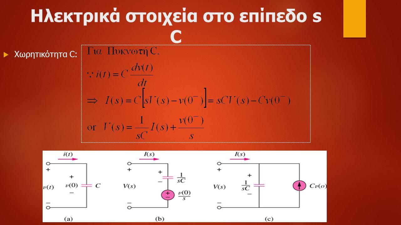 Ηλεκτρικά στοιχεία στο επίπεδο s C