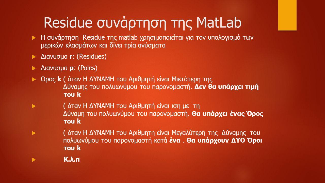 Residue συνάρτηση της MatLab