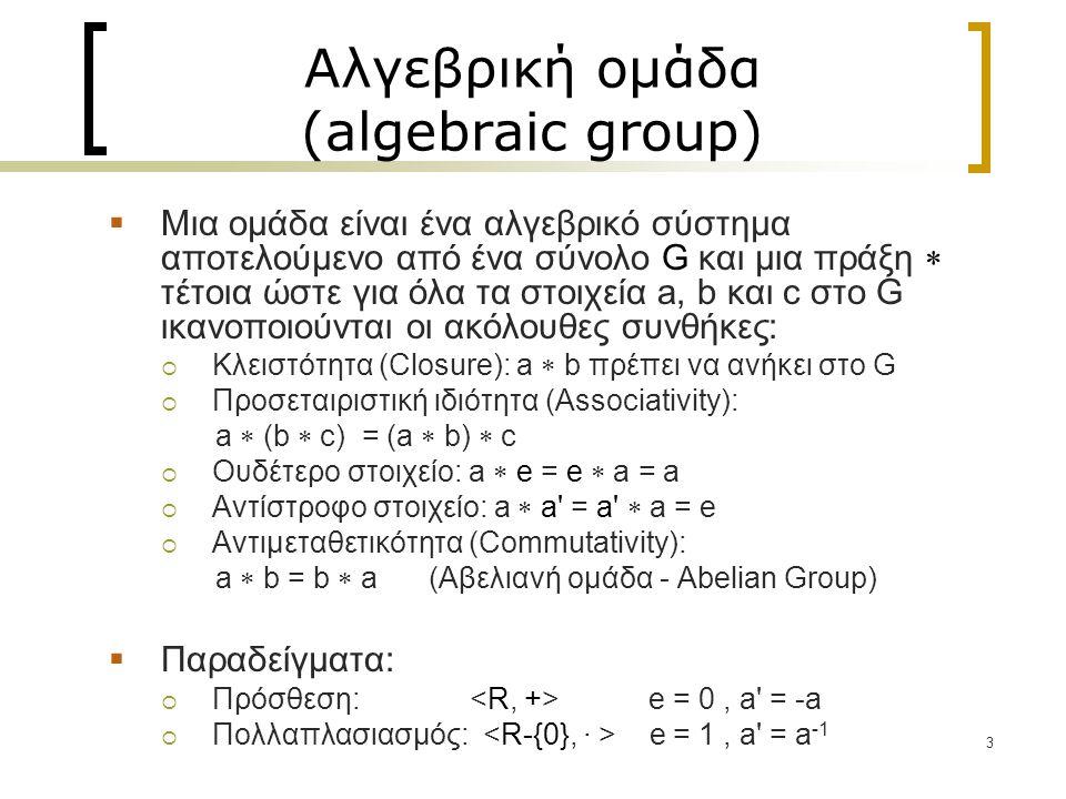 Αλγεβρική ομάδα (algebraic group)