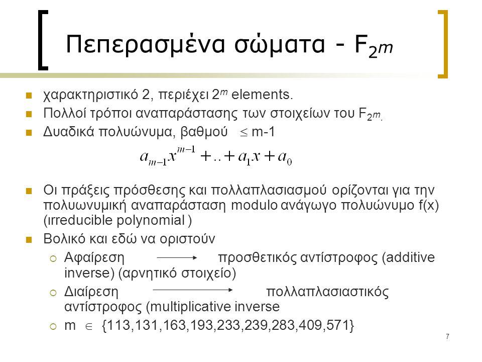 Πεπερασμένα σώματα - F2m