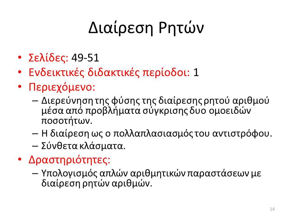 Διαίρεση Ρητών Σελίδες: 49-51 Ενδεικτικές διδακτικές περίοδοι: 1