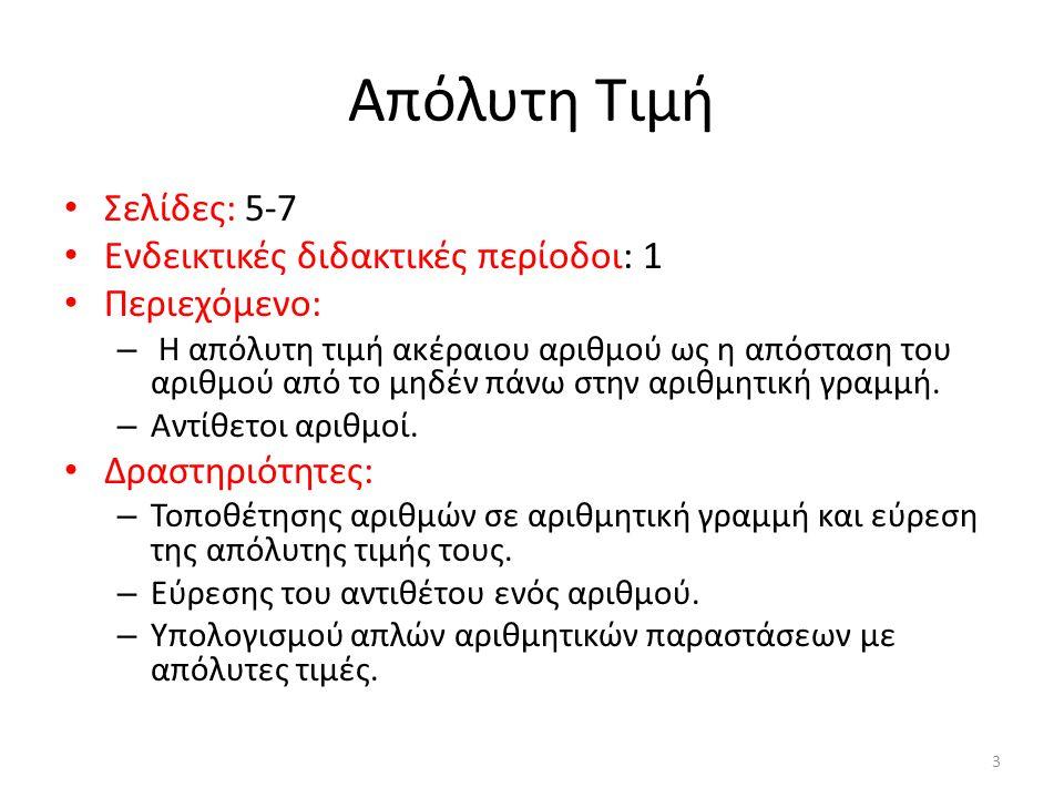 Απόλυτη Τιμή Σελίδες: 5-7 Ενδεικτικές διδακτικές περίοδοι: 1