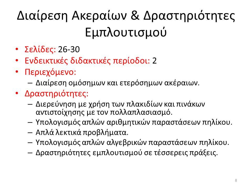 Διαίρεση Ακεραίων & Δραστηριότητες Εμπλουτισμού