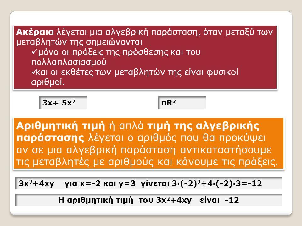 Η αριθμητική τιμή του 3x2+4xy είναι -12