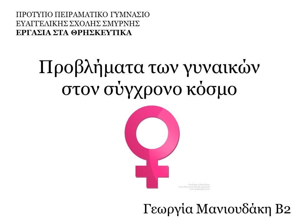 Προβλήματα των γυναικών στον σύγχρονο κόσμο