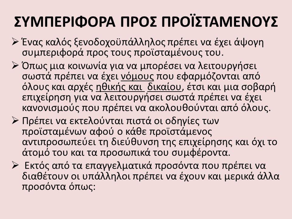 ΣΥΜΠΕΡΙΦΟΡΑ ΠΡΟΣ ΠΡΟΪΣΤΑΜΕΝΟΥΣ