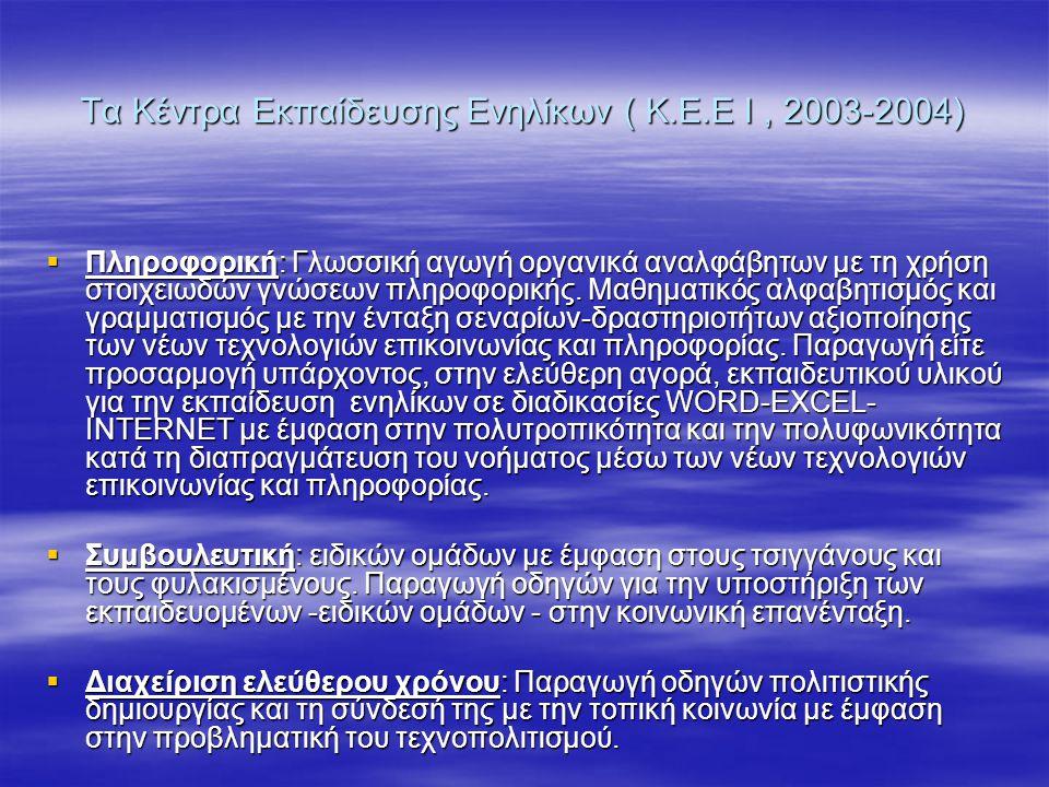 Τα Κέντρα Εκπαίδευσης Ενηλίκων ( Κ.Ε.Ε Ι , 2003-2004)