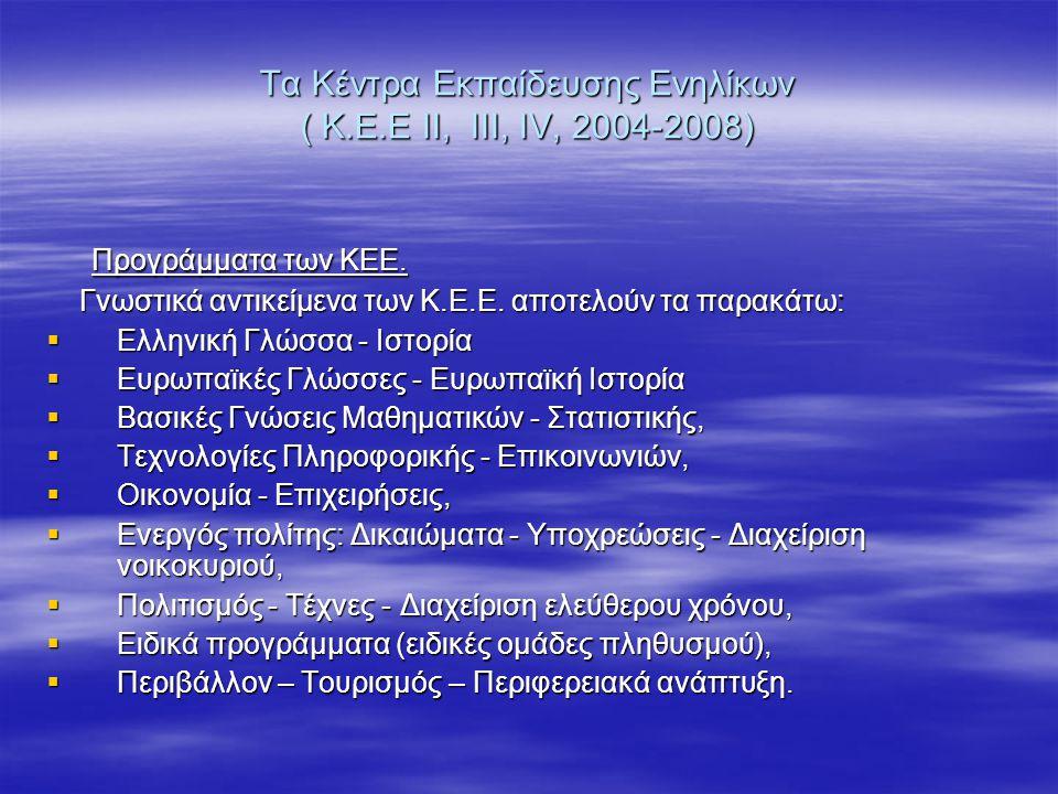 Τα Κέντρα Εκπαίδευσης Ενηλίκων ( Κ.Ε.Ε ΙΙ, ΙΙΙ, ΙV, 2004-2008)