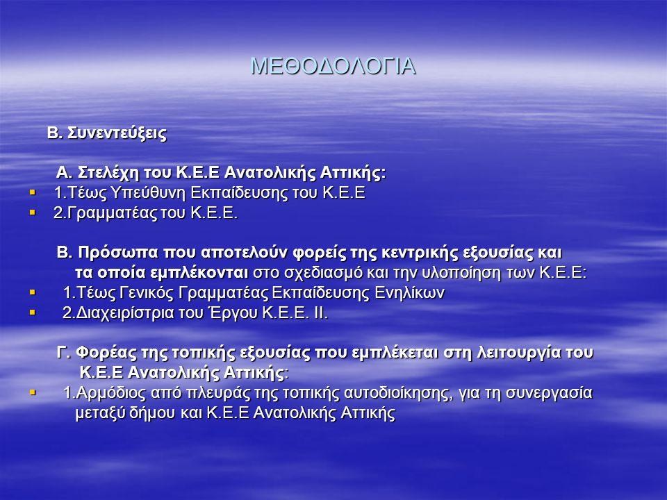 ΜΕΘΟΔΟΛΟΓΙΑ Α. Στελέχη του Κ.Ε.Ε Ανατολικής Αττικής: