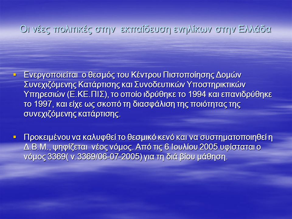 Οι νέες πολιτικές στην εκπαίδευση ενηλίκων στην Ελλάδα