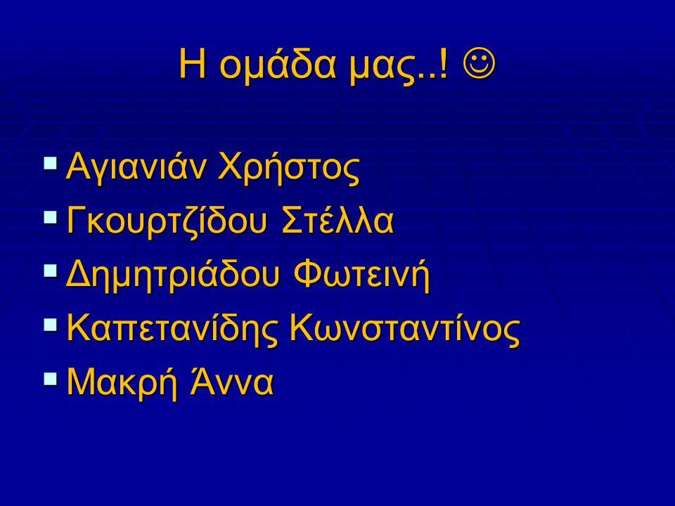 Η ομάδα μας..!  Αγιανιάν Χρήστος Γκουρτζίδου Στέλλα