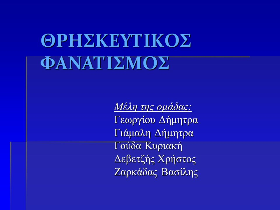 ΘΡΗΣΚΕΥΤΙΚΟΣ ΦΑΝΑΤΙΣΜΟΣ