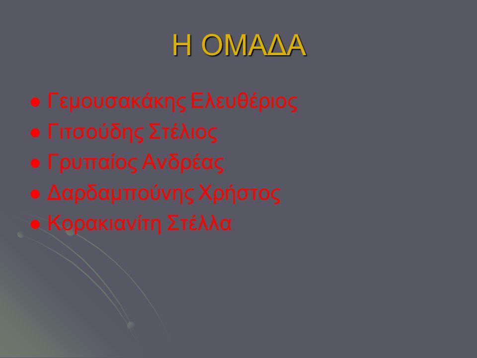 Η ΟΜΑΔΑ Γεμουσακάκης Ελευθέριος Γιτσούδης Στέλιος Γρυπαίος Ανδρέας