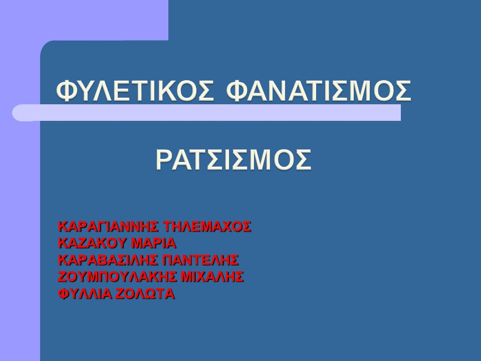 ΦΥΛΕΤΙΚΟΣ ΦΑΝΑΤΙΣΜΟΣ ΡΑΤΣΙΣΜΟΣ