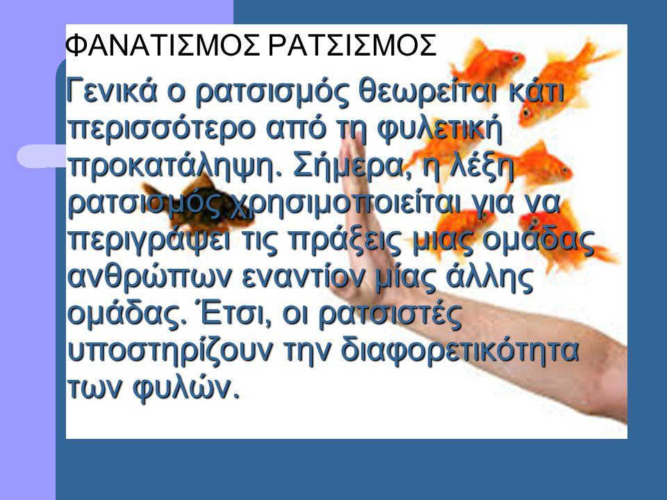 ΦΑΝΑΤΙΣΜΟΣ ΡΑΤΣΙΣΜΟΣ