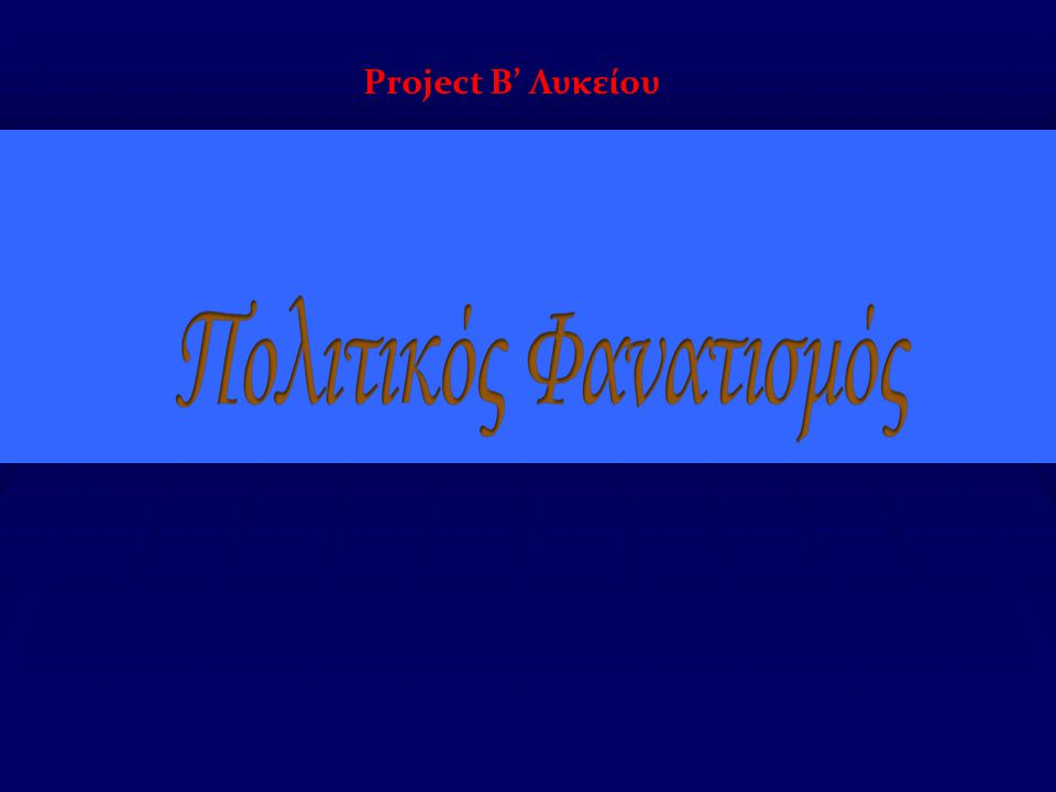 Project Β' Λυκείου