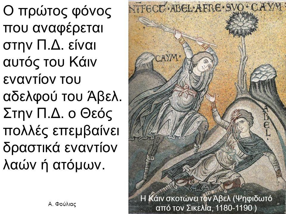 Η Κάιν σκοτώνει τον Άβελ (Ψηφιδωτό από τον Σικελία, 1180-1190 )