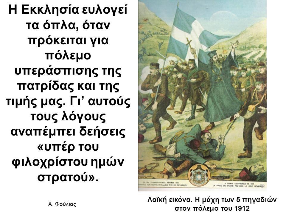 Λαϊκή εικόνα. Η μάχη των 5 πηγαδιών στον πόλεμο του 1912