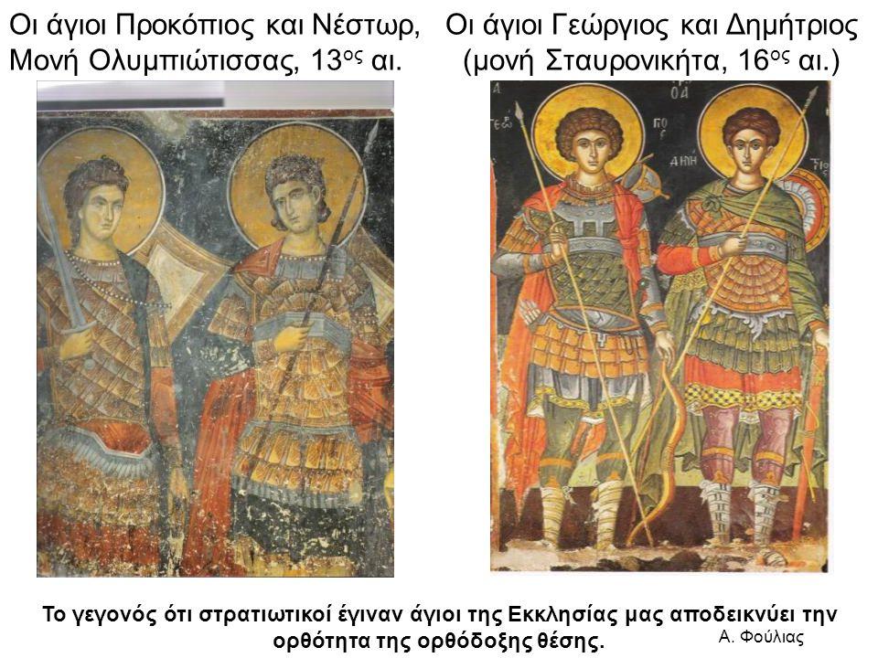 Οι άγιοι Γεώργιος και Δημήτριος (μονή Σταυρονικήτα, 16ος αι.)