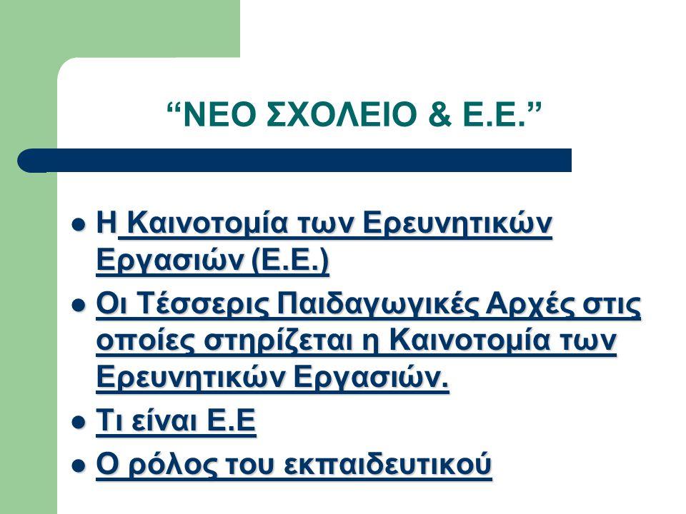 NEO ΣΧΟΛΕΙΟ & Ε.Ε. Η Καινοτομία των Ερευνητικών Εργασιών (Ε.Ε.)
