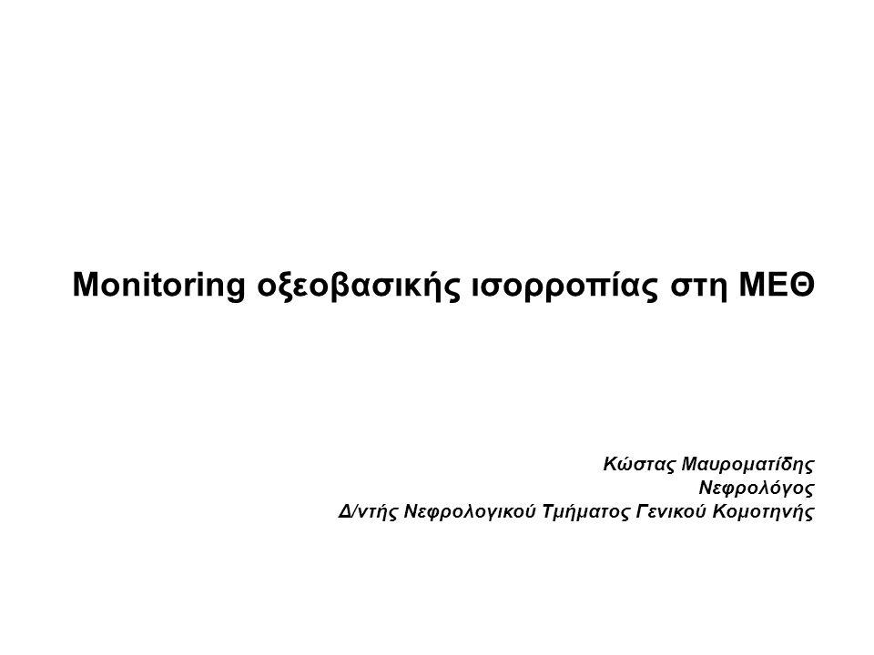 Monitoring oξεοβασικής ισορροπίας στη ΜΕΘ