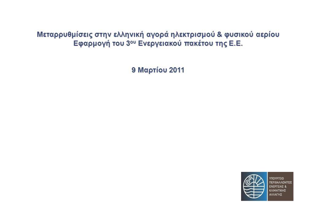 Μεταρρυθμίσεις στην ελληνική αγορά ηλεκτρισμού & φυσικού αερίου
