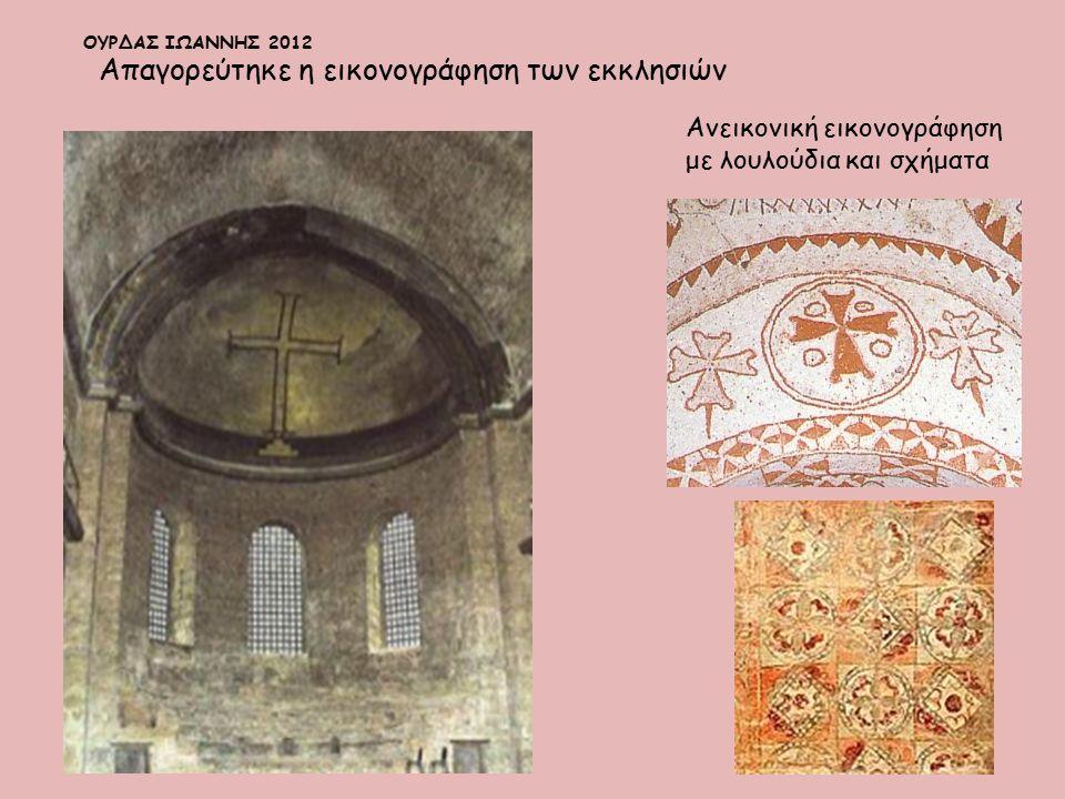 Απαγορεύτηκε η εικονογράφηση των εκκλησιών