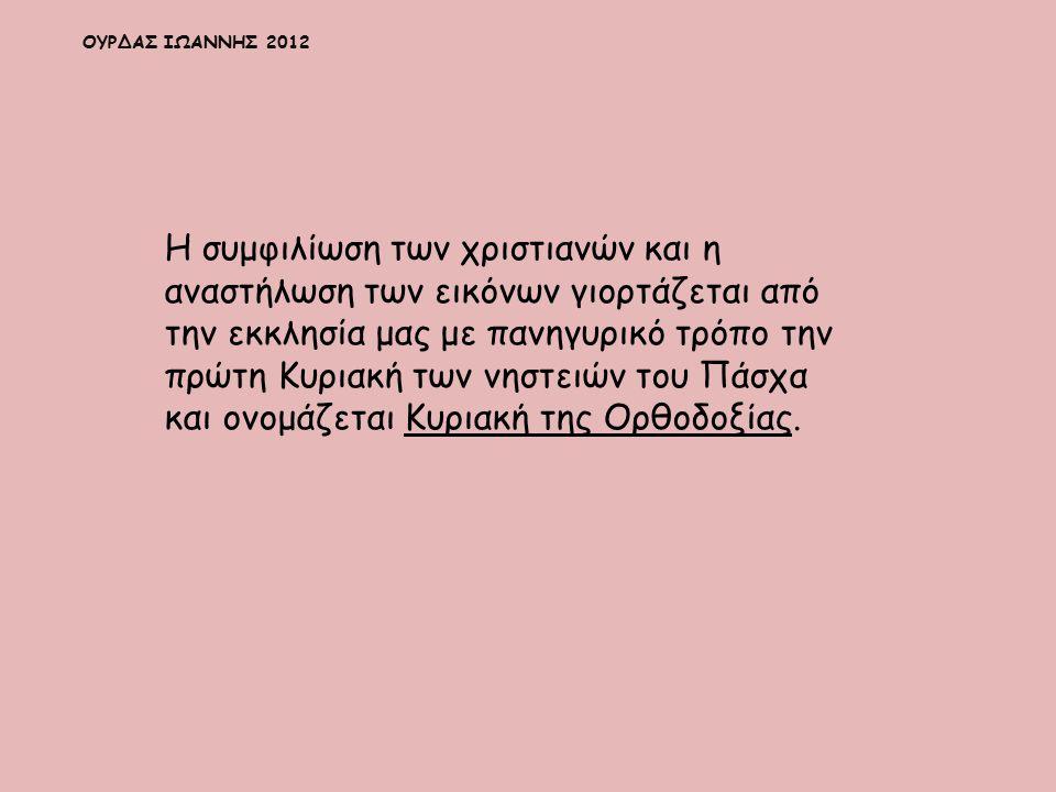 ΟΥΡΔΑΣ ΙΩΑΝΝΗΣ 2012