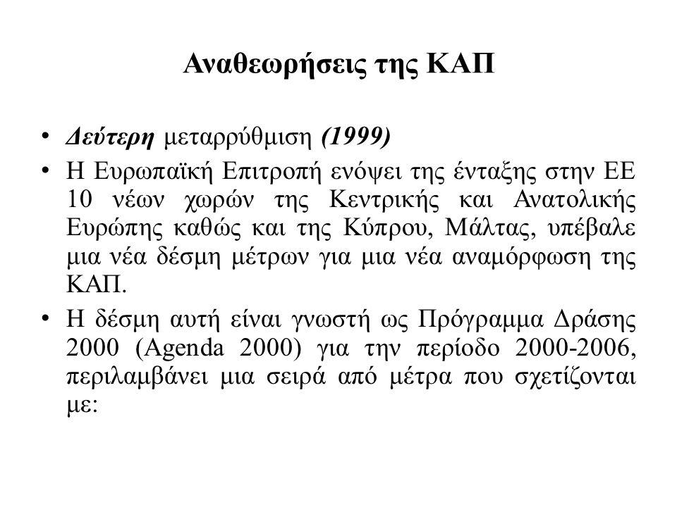 Αναθεωρήσεις της ΚΑΠ Δεύτερη μεταρρύθμιση (1999)
