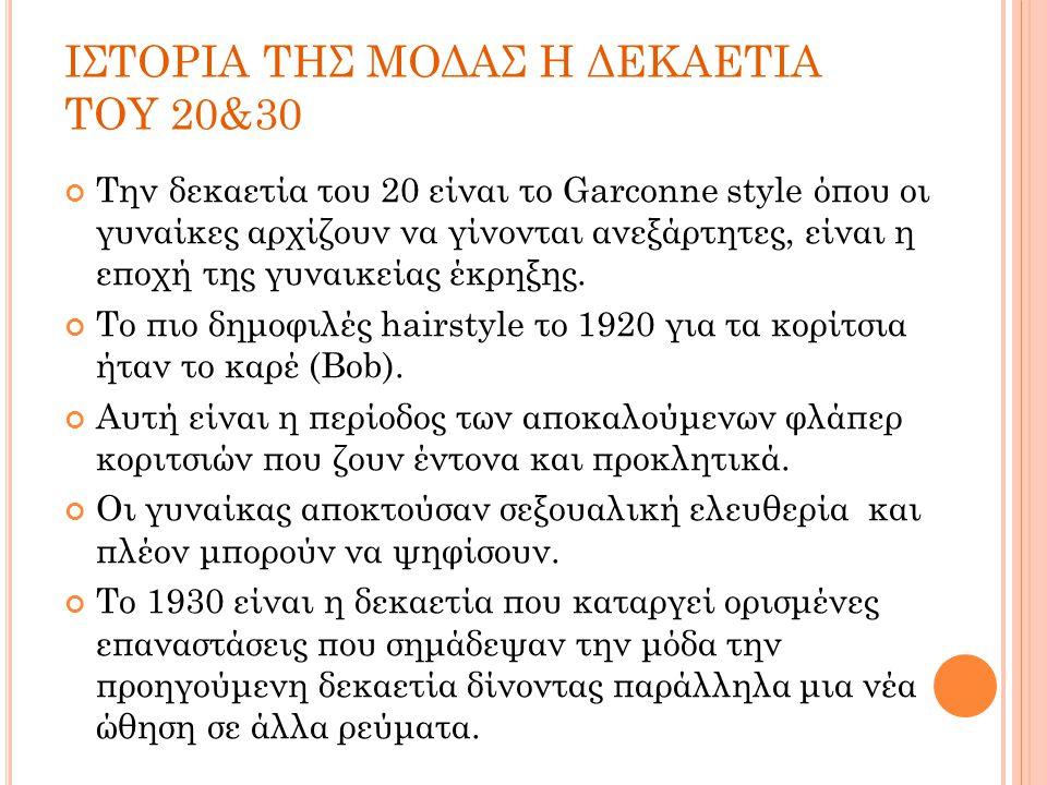 ΙΣΤΟΡΙΑ ΤΗΣ ΜΟΔΑΣ Η ΔΕΚΑΕΤΙΑ ΤΟΥ 20&30