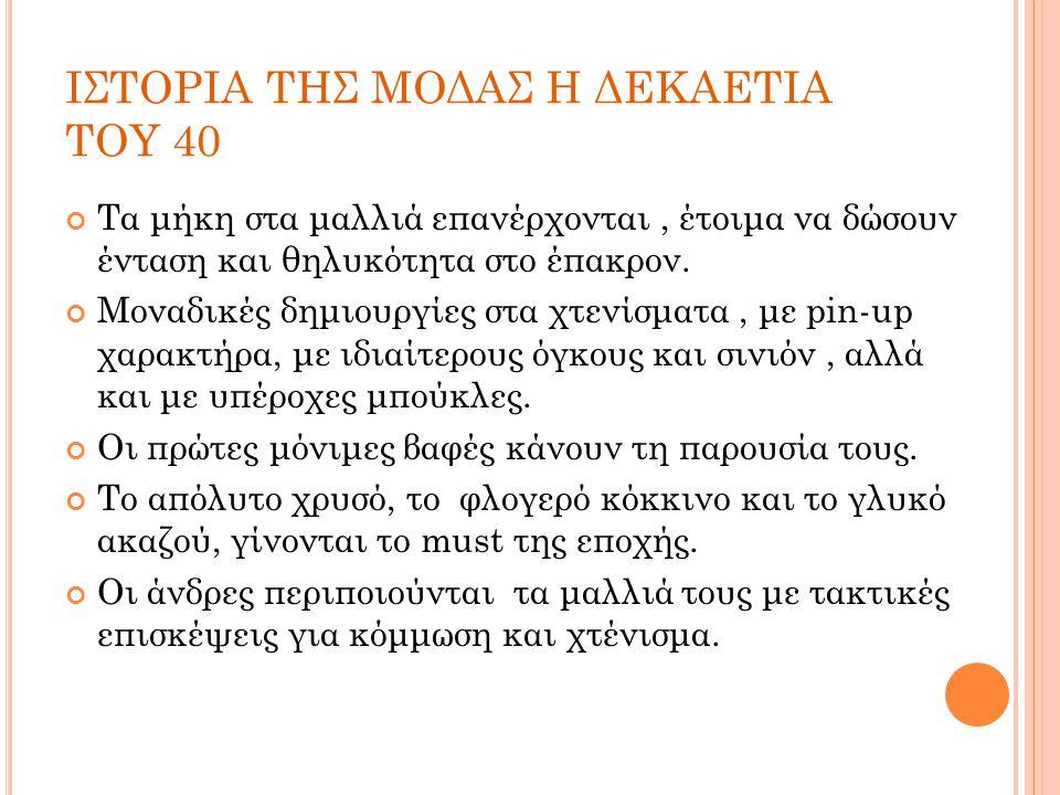 ΙΣΤΟΡΙΑ ΤΗΣ ΜΟΔΑΣ Η ΔΕΚΑΕΤΙΑ ΤΟΥ 40