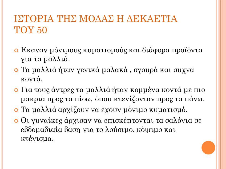 ΙΣΤΟΡΙΑ ΤΗΣ ΜΟΔΑΣ Η ΔΕΚΑΕΤΙΑ ΤΟΥ 50