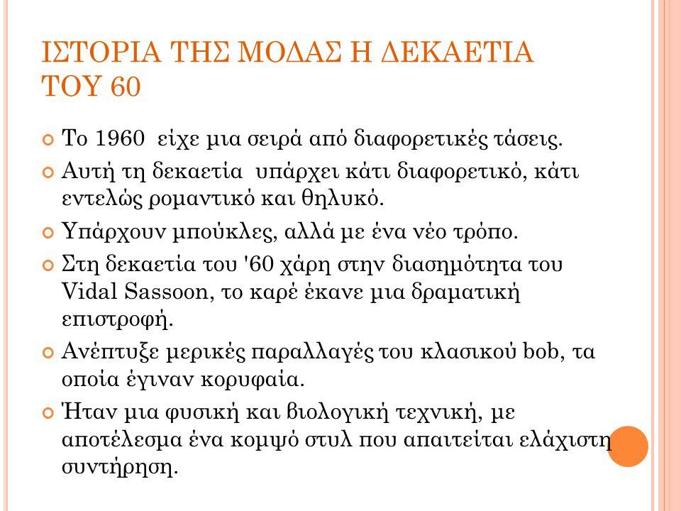 ΙΣΤΟΡΙΑ ΤΗΣ ΜΟΔΑΣ Η ΔΕΚΑΕΤΙΑ ΤΟΥ 60