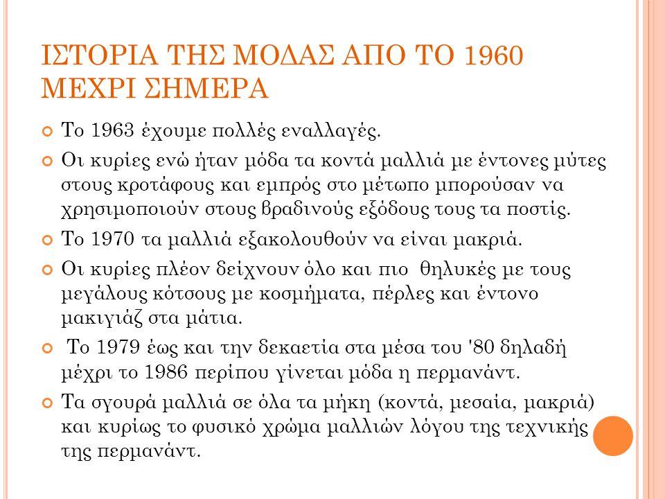ΙΣΤΟΡΙΑ ΤΗΣ ΜΟΔΑΣ ΑΠΟ ΤΟ 1960 ΜΕΧΡΙ ΣΗΜΕΡΑ
